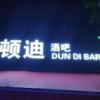 顿迪酒吧DunDi Bar