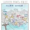 时过夏末2011巡演-健斗士