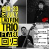 「回归」Lao Ren Trio Ft.阿布