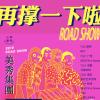 7月20日 周六 美秀集團「再撐一下啦」上海站