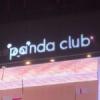 成都Panda Club