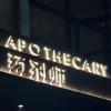 杭州药剂师APOTHECARY