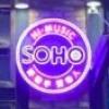 西安苏荷酒吧SOHO