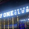 重庆F ONE CLUB