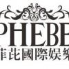 芜湖菲芘酒吧PHEBE