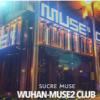 武汉MUSE² club