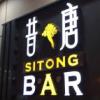 天津昔唐Sitong BAR