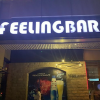 苏州风聆Feeling Bar&Restaurant