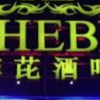 南京菲芘酒吧PHEBE CLUB