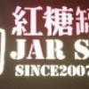 深圳红糖罐
