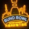 外滩保龄餐厅酒吧Bund Bowl