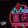 重庆棉花酒吧