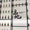 广州高地威士忌Highland Whiskyhisky