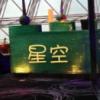 星空酒吧Sky Dome Bar