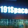 广州191SPACE音乐主题酒吧