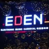 深圳EDEN酒吧