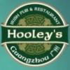 广州活利仕爱尔兰音乐餐吧Hooley's Irish Pub & Restaurant