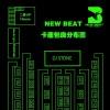 上海NewBeat酒吧卡座最低消费攻略