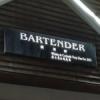 成都BARTENDER WHISKY&COCKTAILS