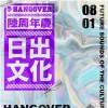 8/1周六|六周年生日派对@HANGOVER