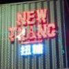 成都扭糖酒吧NT CLUB