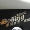 南京激情百度酒吧Boiling100 Club