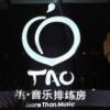 重庆桃音乐餐酒吧TAO MUSIC