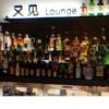 重庆又见LOUNGE Bar