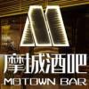 成都摩城酒吧MOTOWN BAR