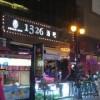 天津1326酒吧
