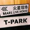 深圳火星现场 Mars Live House