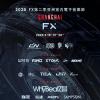9月18-20日 周末三晚|亚洲室内音乐节@First X