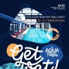 9月26日周六|GET WET! Rooftop Pool Party 露台泳池派对 @ 上海虹桥康得思酒店