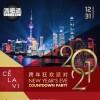 12月31日|跨年狂欢派对 Countdown Party@CÉ LA VI