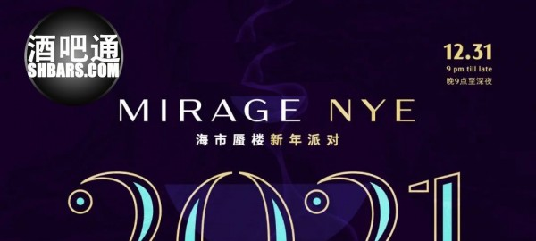 跨年派对:海市蜃楼MIRAGE NEW YEAR'S EVE@凯世精品酒店