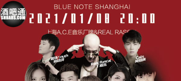 1月8日| 上海A.C.E厂牌专场HIP HOP NIGHT@BLUE NOTE SHANGHAI