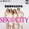 8.21 SAT周六 SEX AND THE CITY欲望都市之夜派对@ZODIAC